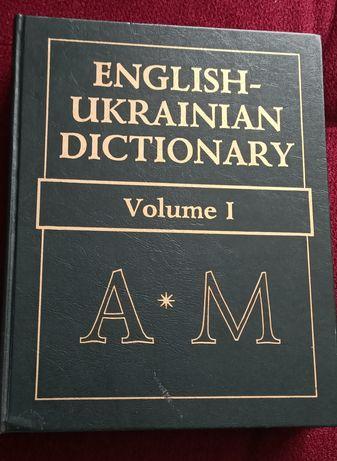 Англо-український словник в 2-х томах
