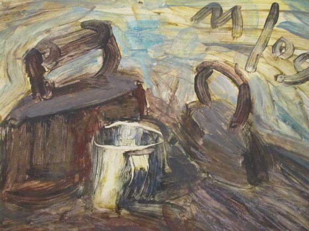 Робота Ігоря Марковського