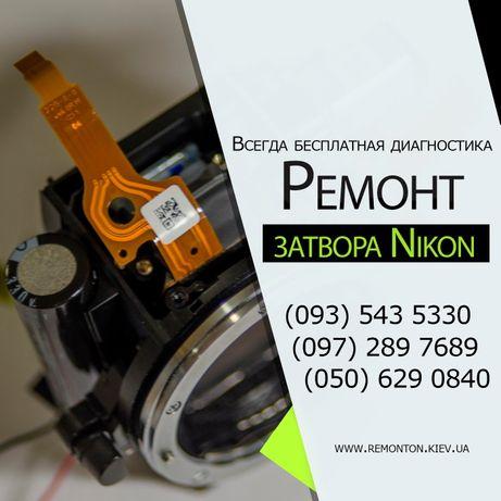 Ремонт затвора Nikon
