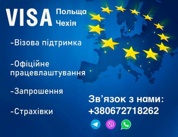 Виза, Visa, робота Польша, Чехия, Страховка, консультация