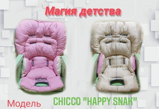 Чехлы на стульчики для кормления модель Chicco Happy Snak