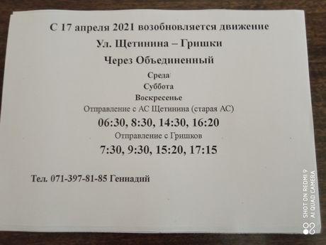 17.04.2021 Щетинина - Гришки ( через объединëнный)