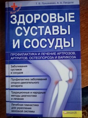 Здорові суглоби. Книга з рекомендаціями