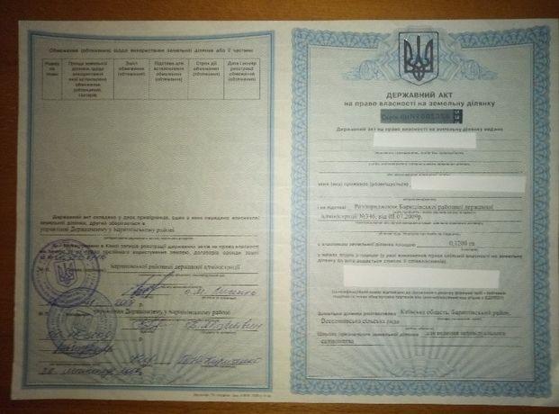 Продам участок Веселиновка Барышевский район