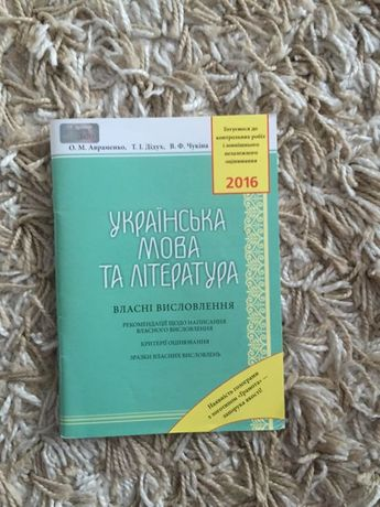 Книга по укр языку