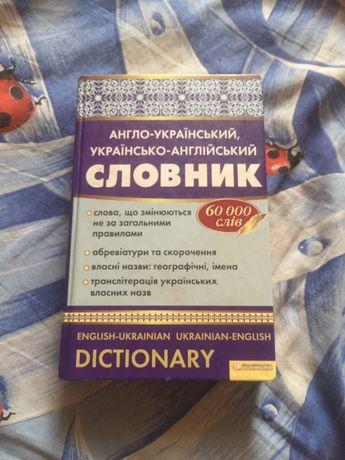 Англо-український словник ( 60.000 слів)