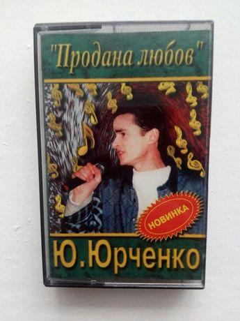 Кассета Юрченко