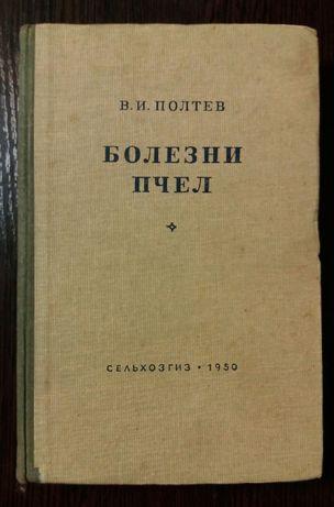 Болезни пчёл 1950г. В.И.Полтев