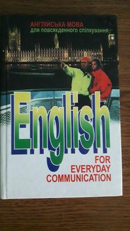 Підручник з англійської мови . За ред. В. К. Шпака для студентів .
