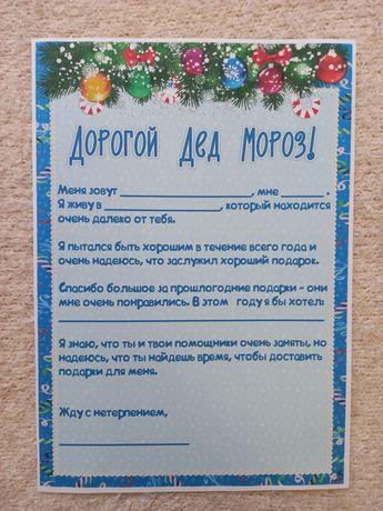 Письмо Дедушке Морозу, набор для письма Деду Морозу