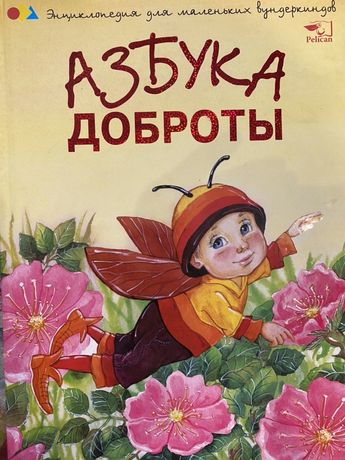 Энциклопедия для детей «Азбука доброты»