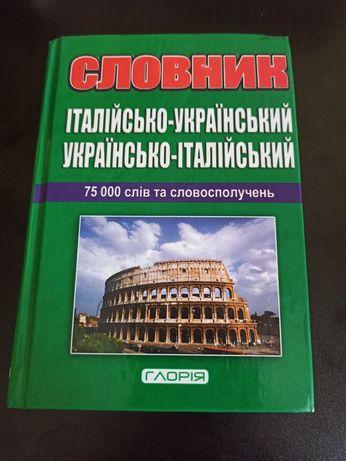 Італійсько-український, українсько-італійський словник 75 000 слів