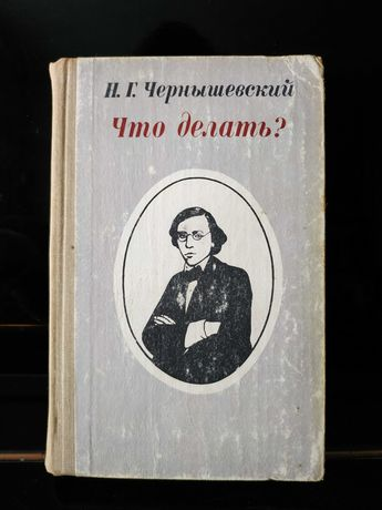 """Н. Г. Чернышевский """"Что делать?""""."""