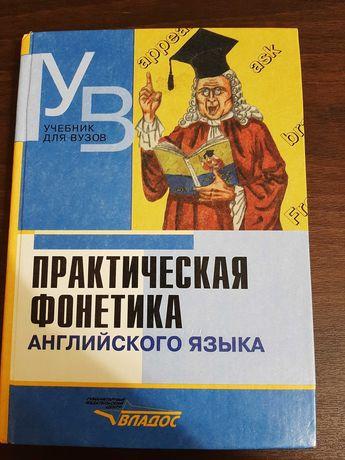 Книга,учебник фонетика английского языка