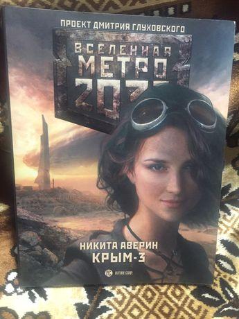 Никита Аверин Крым 3. Вселенная метро 2033