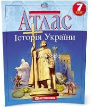 Атлас iсторiя Украини 7 клас