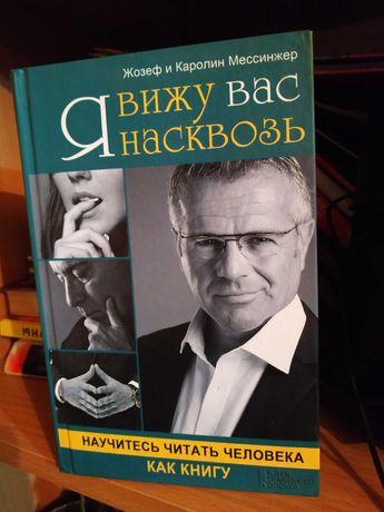 """""""Я вижу вас насквозь"""" книга по психологии"""