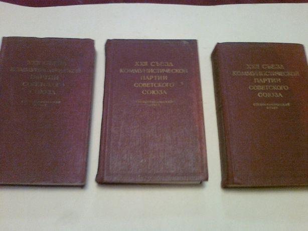 ХХІІ съезд КПСС. Стенографический отчет в 3-х томах