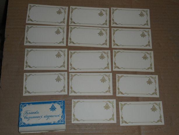 Бланки визитных карточек СССР новые 14 шт