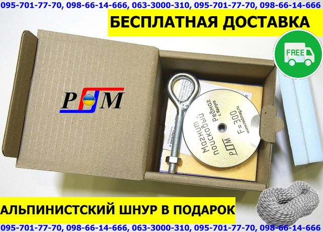БЕСПЛАТНАЯ ДОСТАВКА.Поисковый неодимовый магнит F-300, РЕДМАГ, ТРИТОН