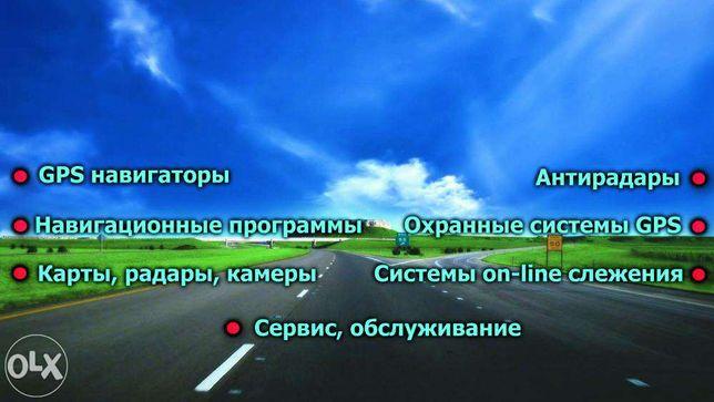 Прошивка GPS навигаторов, установка карт, обновление ПО