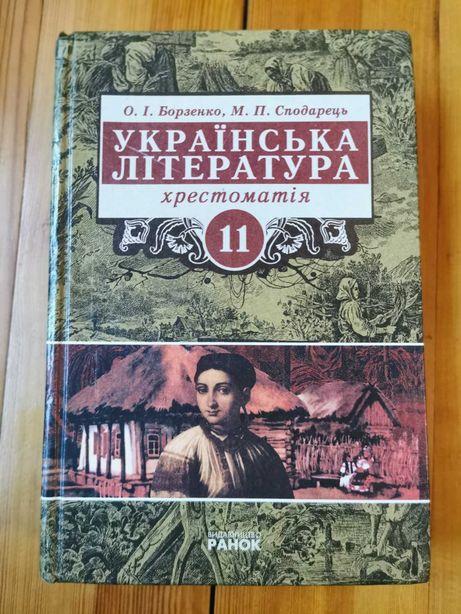 Хрестоматія Українска література 11 клас