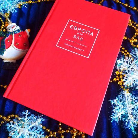 """Книга """"Європа для вас"""""""