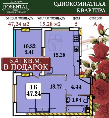 ЖК Розенталь ОДНОДВУШКА 47 кв.м с лоджией 11 м2+В ПОДАРОК 6 м2 лоджии