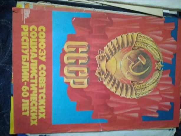 Старые плакаты,календари