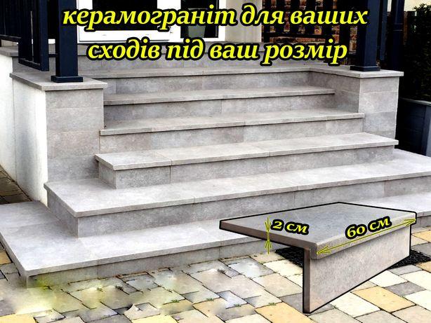 плитка для сходів