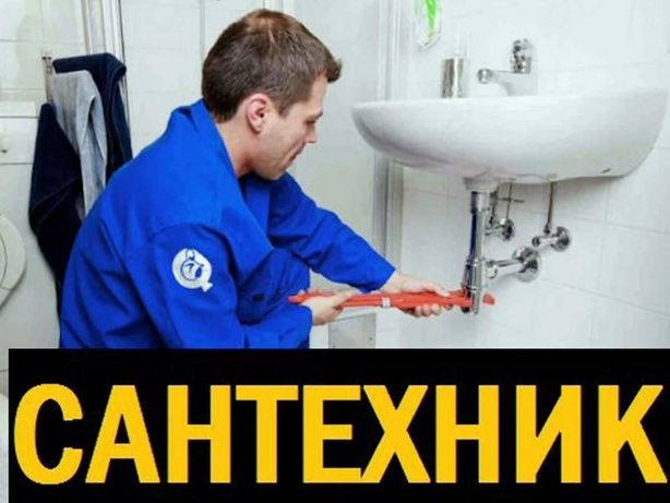 САНТЕХНИК -Харьков. Монтаж отопления, водоснабжения, канализации