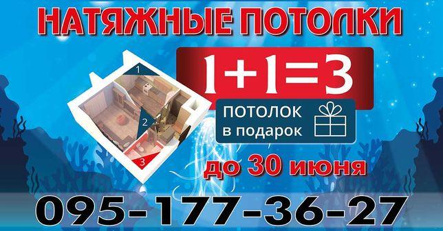 ПОТОЛОК В ПОДАРОК   только до 30.06.2021   лучшие натяжные потолки