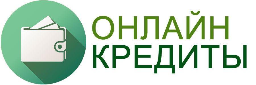 Кредит онлайн на карту без отказа за 10 минут Киев - изображение 1