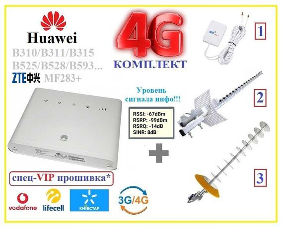 4G комплект модем Huawei Zte антенна b310b315b593b528b593e5186mf283+