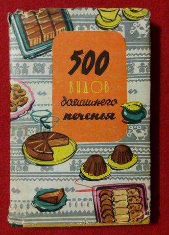500 видов домашнего печенья 1961г.Ужгород
