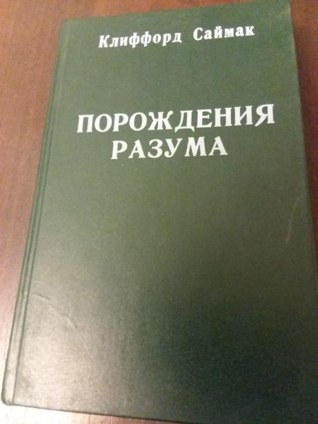 Клиффорд Саймак. Порождения разума. Москва, 1993.