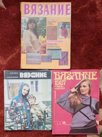 Книга и журналы по вязанию