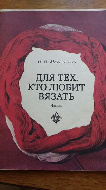 Книга по вязанию спицами и крючком, 49стр.