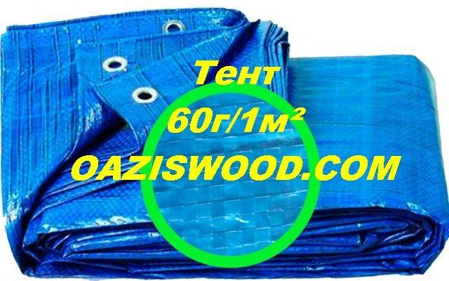 Тенты легкие синие полипропилен tarpaulin 60г/1м² дешево