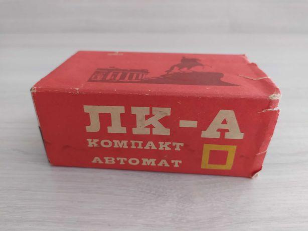 Продам пленочный фотоаппарат Ломо-компакт ЛК-А