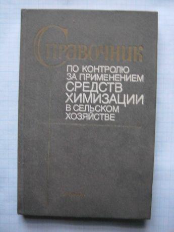 Справочник по контролю за применением средств химизации в с/х.