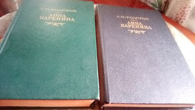 Продам двухтомник Анна Каренина