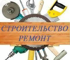 Ремонтно-строительные работы!!! Луганск - изображение 1