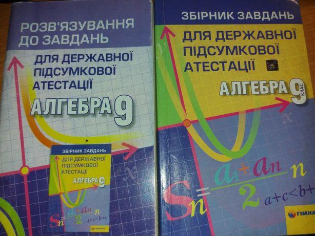 Бурда Збірник завдань для дпа з алгебри алгебра 9 клас и ответник