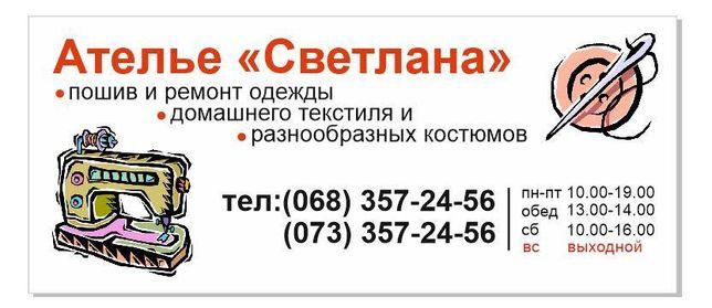 """Ателье """"Светлана"""" Ремонт одежды"""