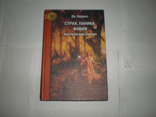 Надонз Дж. Страх ,Паника ,Фобия М. Психотерария 2008год