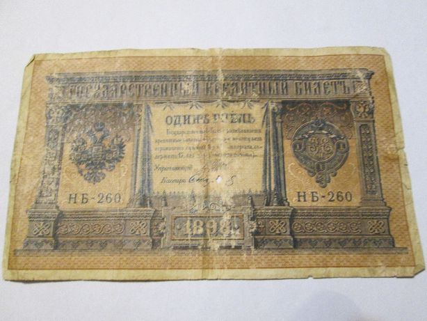 Один рубль царской России 1898 года