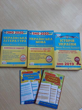 Книги ЗНО подготовка