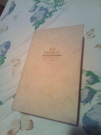 Н. В. Гоголь Избранные сочинения