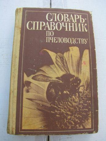 Словарь справочник по пчеловодству Киев 1991